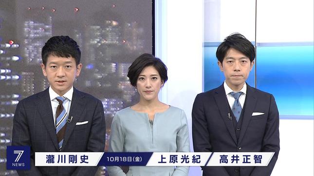 上原光紀 NHKニュース7 首都圏ニュース 即位礼正殿の儀 9