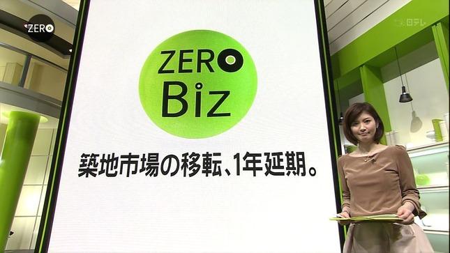 鈴江奈々  NEWS ZERO キャプチャー画像 13