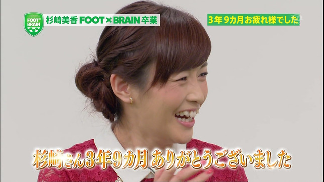 杉崎美香 FOOT×BRAIN 世界ナゼそこに?日本人 競馬BEAT 11