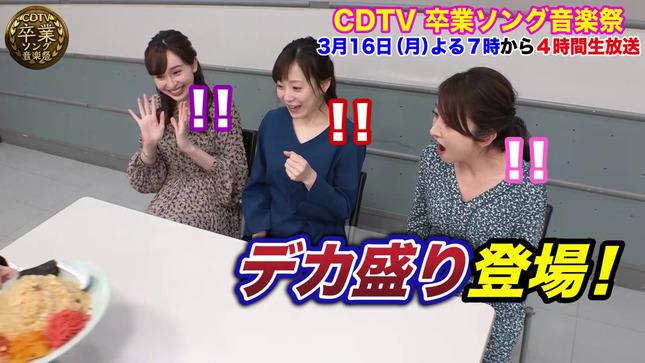 日比麻音子 江藤愛 宇賀神メグ CDTV デカ盛りチャレンジ3