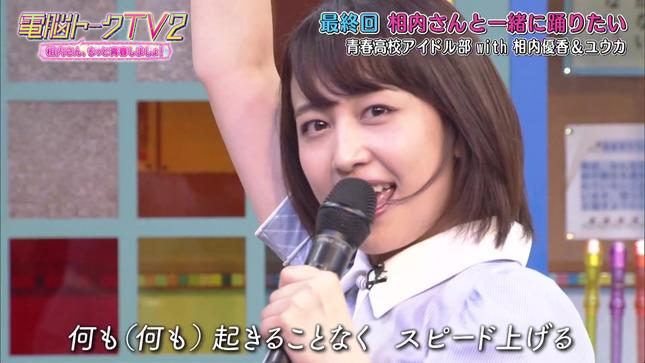 電脳トークTV2~相内さん、もっと青春しましょ! 14