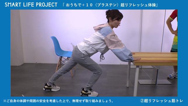 宇賀なつみ スマート・ライフ・プロジェクト 23