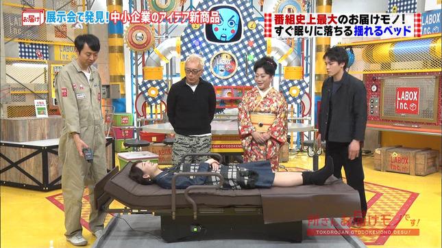 新井恵理那 所さんお届けモノです! ニュースキャスター 6
