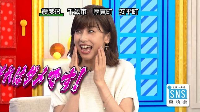 加藤綾子 世界へ発信!SNS英語術 5