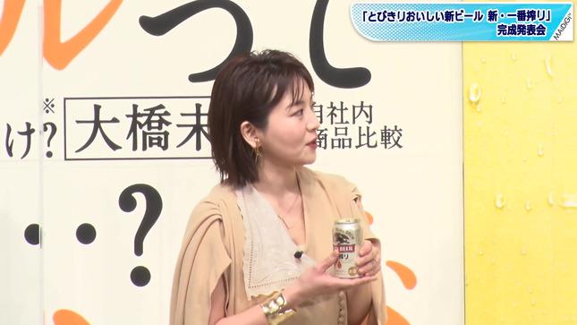 大橋未歩 新・一番搾り 完成発表会 6