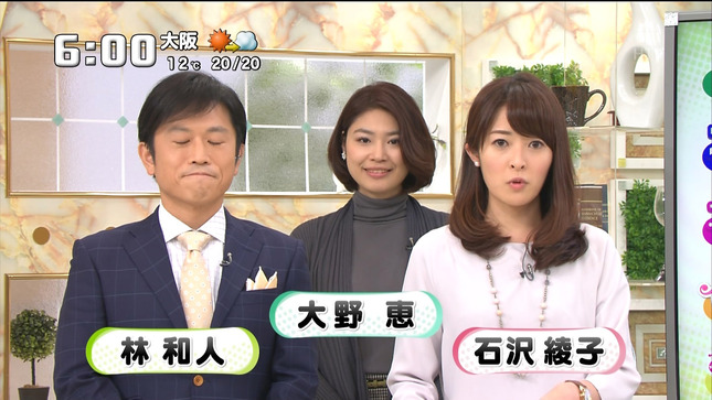 石沢綾子 大野恵 イチオシ!モーニング 01