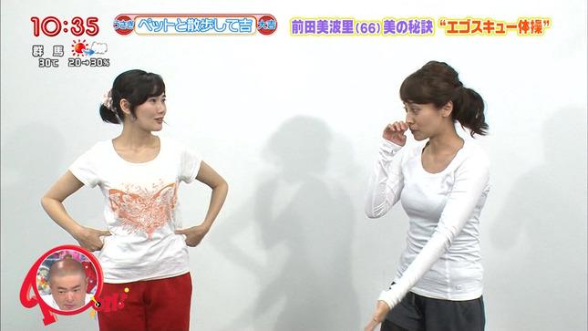 上田まりえ PON! 笑ってコラえて! 14
