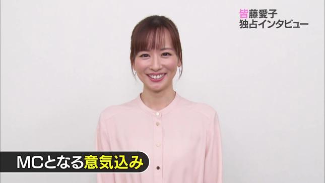 皆藤愛子 高田秋 BSイレブン競馬中継 4
