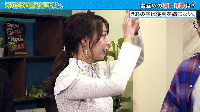 宇垣美里 あの子は漫画を読まない 3