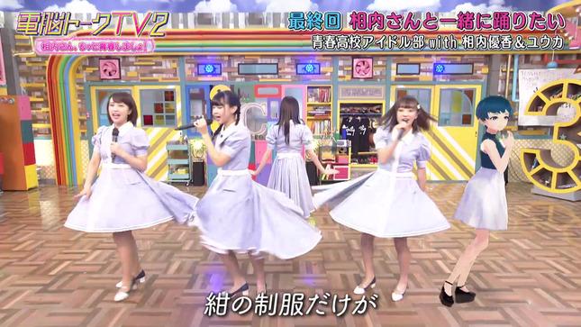 電脳トークTV2~相内さん、もっと青春しましょ! 9