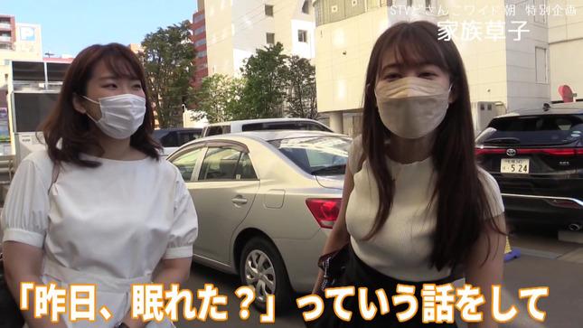 大家彩香 どさんこワイド朝 特別企画 『家族草子』 3