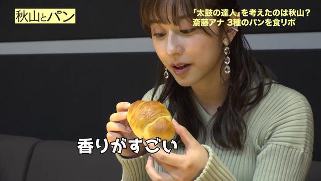斎藤ちはる 秋山とパン 4