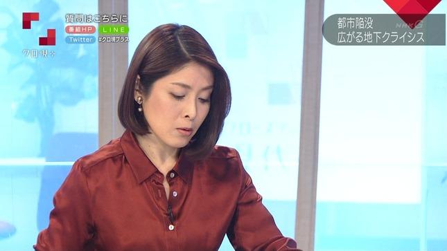 鎌倉千秋 クローズアップ現代+ 9