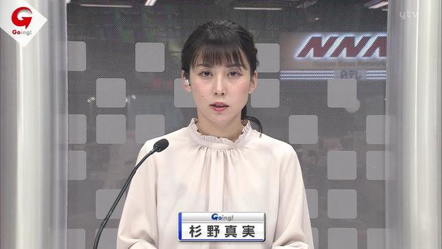 杉野真実 Going! news every 8