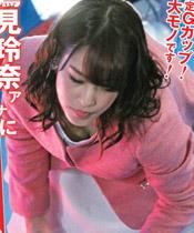【画像】鷲見玲奈アナのお●ぱい、すごいおおきい