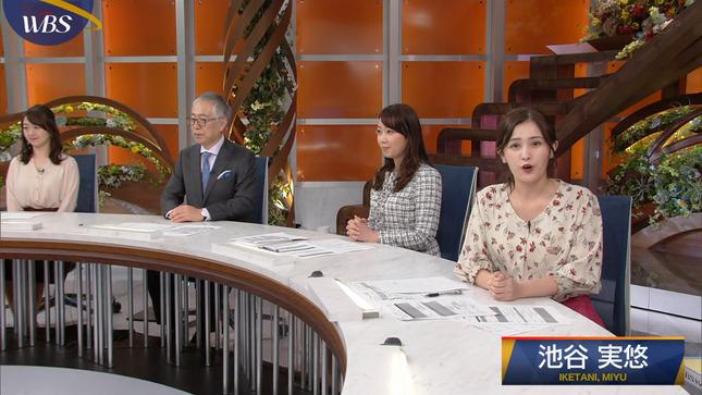 池谷実悠 ワールドビジネスサテライト 1
