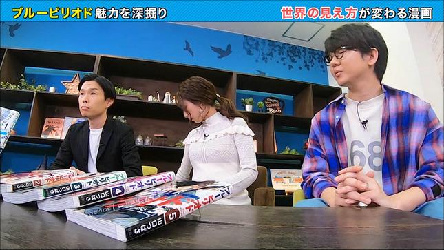 宇垣美里 あの子は漫画を読まない 6