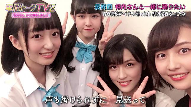 電脳トークTV2~相内さん、もっと青春しましょ! 17