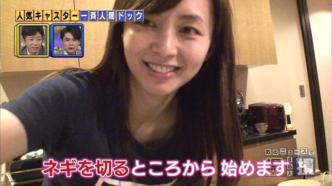 伊藤綾子 あのニュースで得する人損する人 14