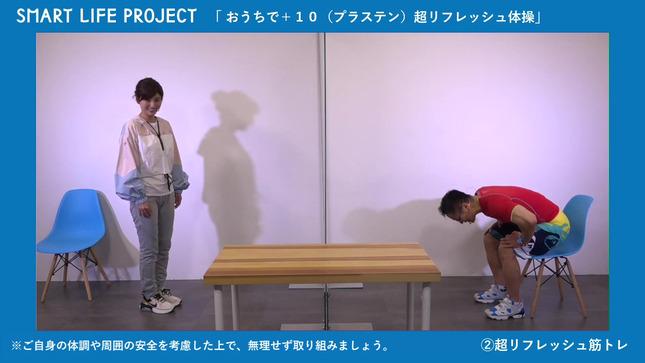 宇賀なつみ スマート・ライフ・プロジェクト 21