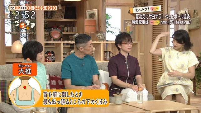 島津有理子 ごごナマ 9