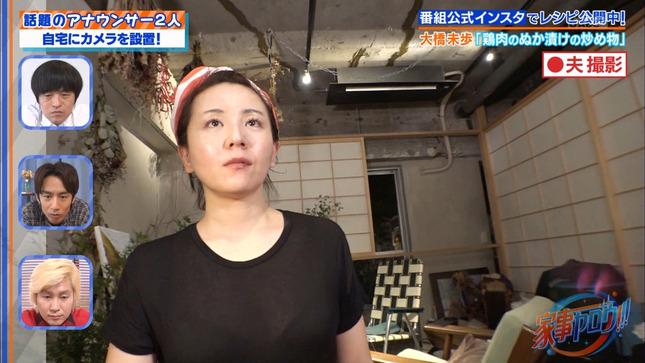 大橋未歩 家事ヤロウ!!! 10