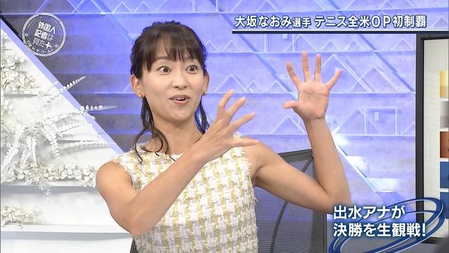 出水麻衣 世界ふしぎ発見! JNNニュース 外国人記者は見た 9