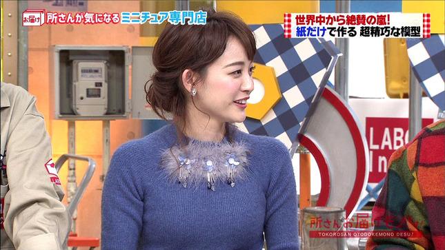 新井恵理那 お届けモノです 二軒目どうする ニュースキャスター 4