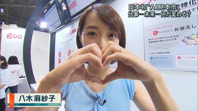 八木麻紗子 報道ステーション おはようコールABC 2