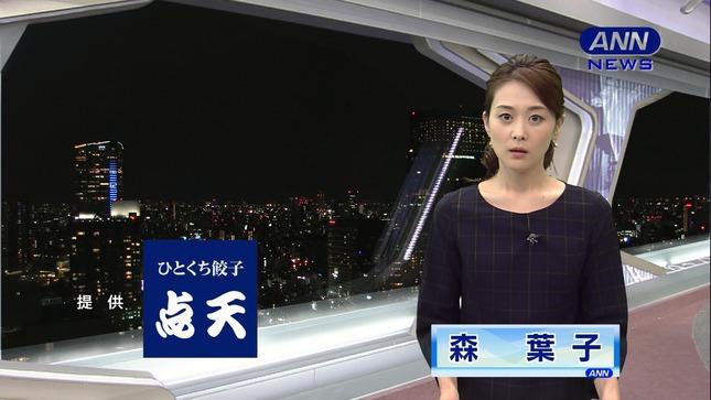 森葉子 原宿アベニュー ANNnews 17