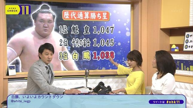 大成安代 ニュースチェック11 16