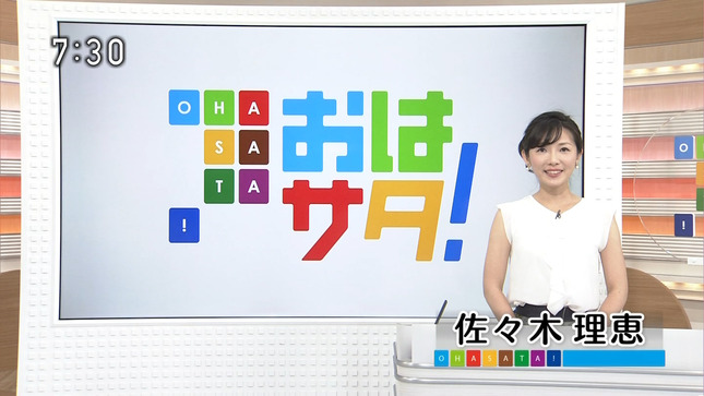 佐々木理恵 おはサタ! 1
