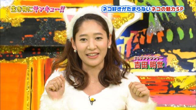吉田明世 生き物にサンキュー!! 2