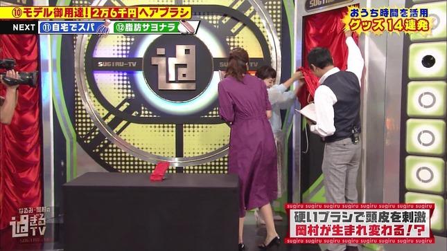 斎藤真美 過ぎるTV 17