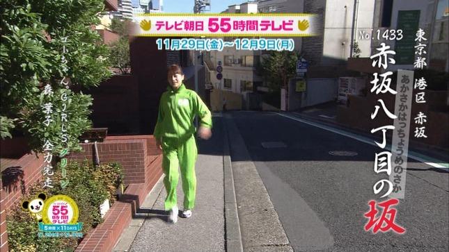 森葉子 全力坂 11