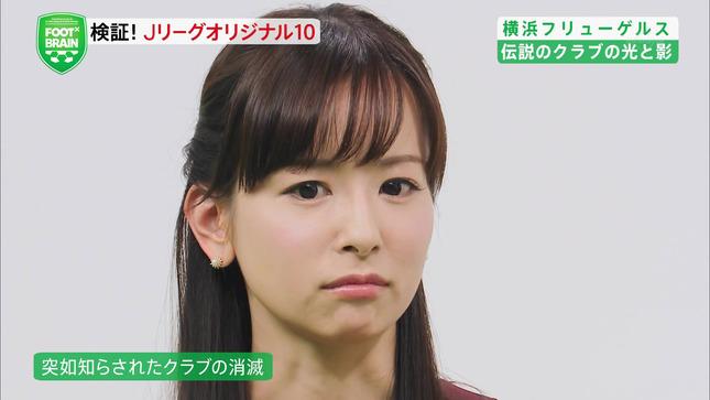 皆藤愛子 ゴゴスマ FOOT×BRAIN 12