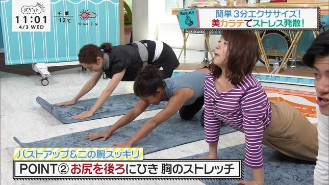 尾崎里紗 バゲット 6