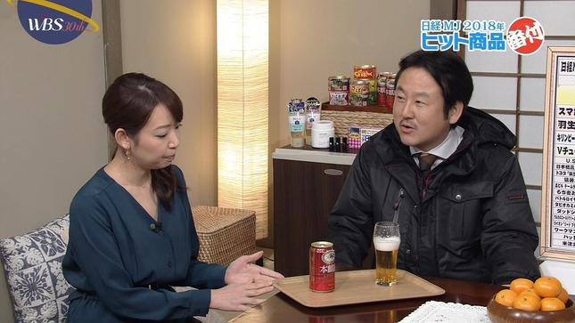 須黒清華 ワールドビジネスサテライト 片渕茜 5