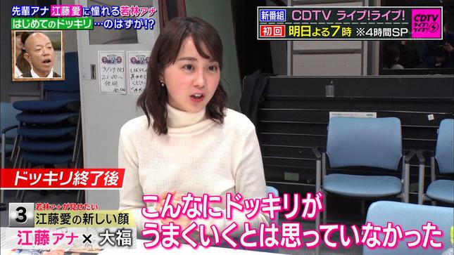 若林有子 江藤愛 TBS春の大改編プレゼン祭 14