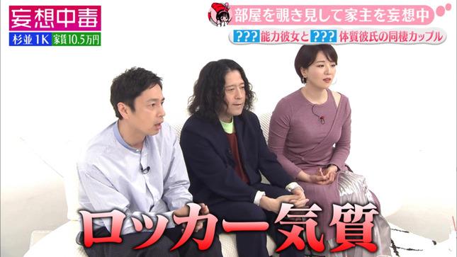 大橋未歩 妄想中毒 11