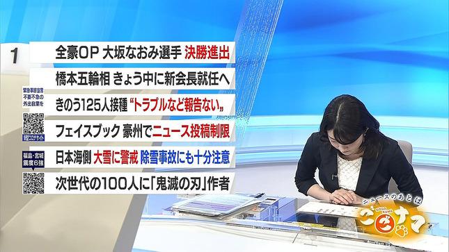 赤木野々花 日本人のおなまえっ! うたコン NHKニュース7 18