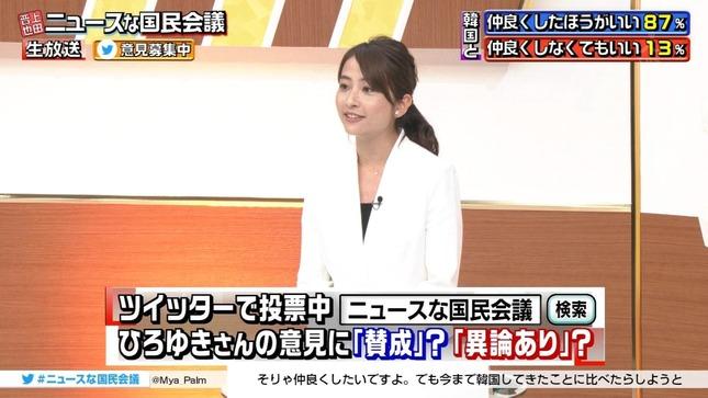 日比麻音子 あさチャン! ひるおび! ニュースな国民会議 5