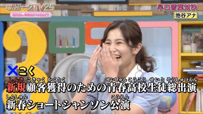 電脳トークTV 池谷実悠 片渕茜 田中瞳 森香澄 8