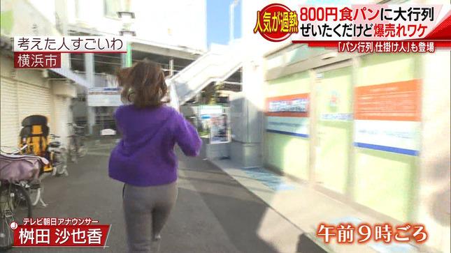 桝田沙也香 スーパーJチャンネル ワイド!2