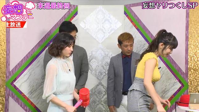 塩地美澄 妄想マンデー 6