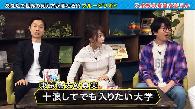 宇垣美里 あの子は漫画を読まない 8
