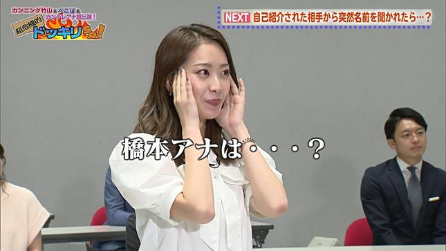 橋本和花子 カンテレアナ総出演!超危機的ドッキリSP! 18