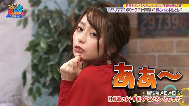 宇垣美里 関ジャニ∞のジャニ勉 9