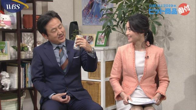 相内優香 ワールドビジネスサテライト 大江麻理子 片渕茜 15