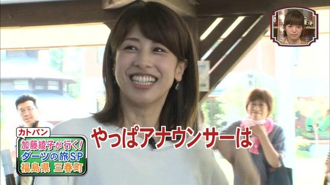 加藤綾子 笑ってコラえて!夏祭りSP 19